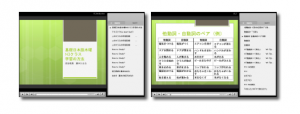 首都大学東京:STORM Maker活用で反転授業を実施