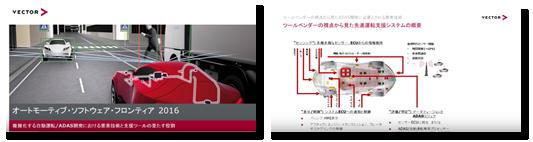 ベクター・ジャパン「オートモーティブ・ソフトウェア・フロンティア2016」