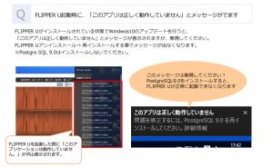 windows10アップデートの際の注意点(FLIPPER U)